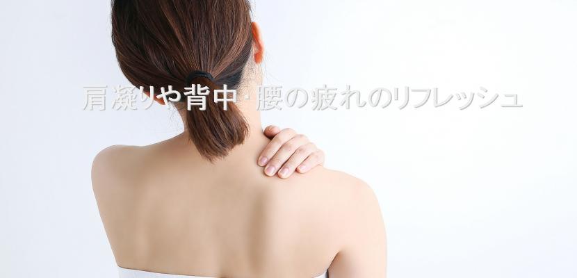 女性専用出張アロマオイルマッサージ埼玉・男性セラピスト。肩凝りや背中・腰の疲れ