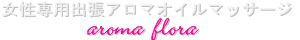 女性専用出張オイルマッサージaroma flora