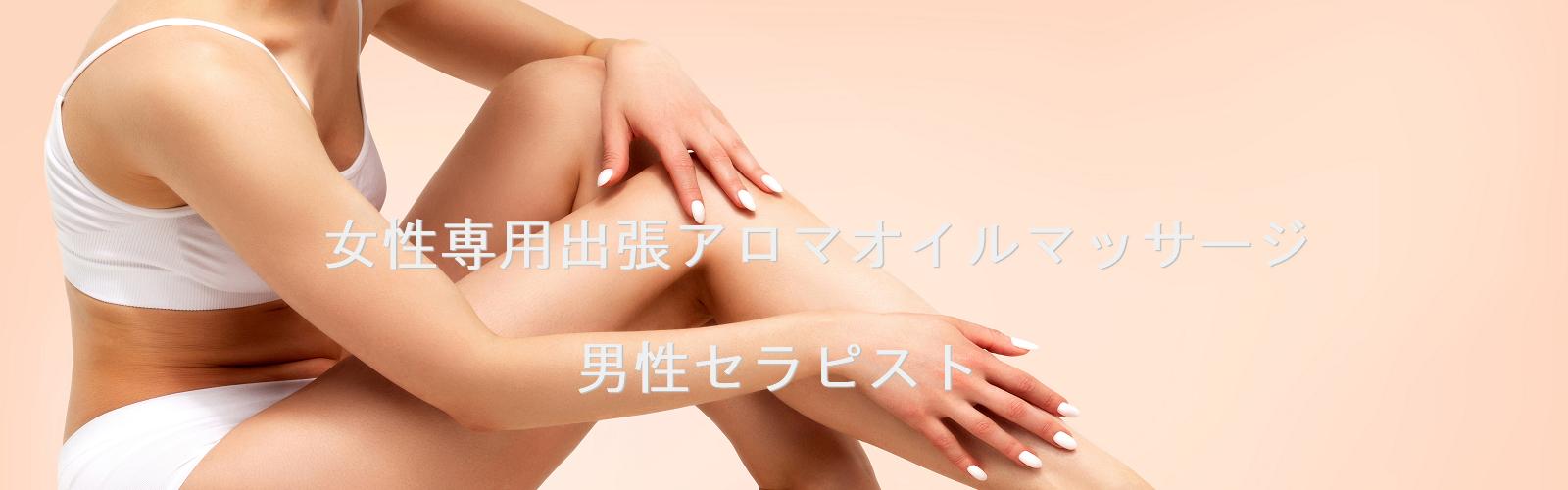 女性専用出張アロマオイルマッサージ埼玉・男性セラピスト